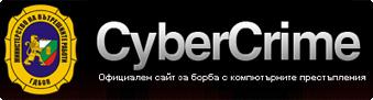 Борба с компютърни престъпления | Cyber Crime